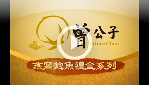 春节燕窝鲍鱼礼盒系列广告